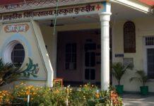 Swami Shraddhanand Naturopathy Centre Haryana